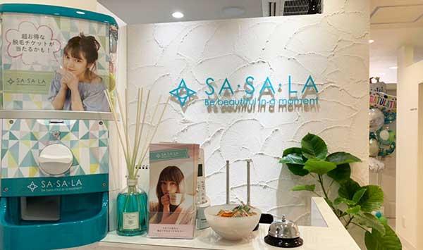 ササラ町田店
